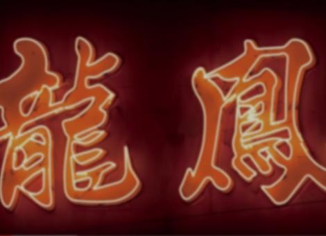 Making Neon Signs in Hong Kong