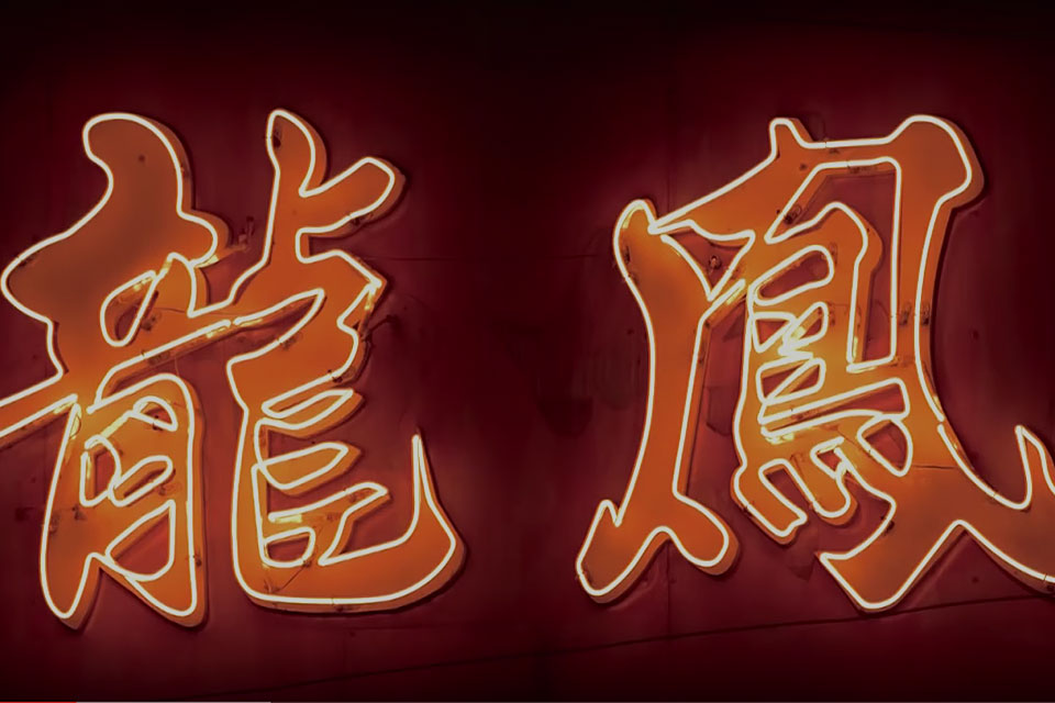 Making Neon Signs In Hong Kong Uncrate